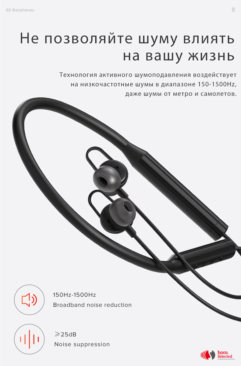 hoco selected s2 wireless earphones noise reduction neckband ru
