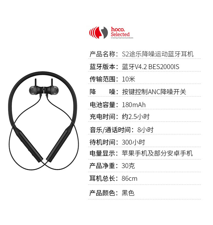 hoco selected s2 wireless earphones noise reduction specification cn