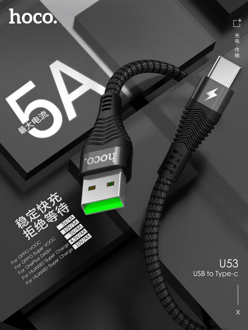 hoco u53 5a flash charging data cable for type c main cn