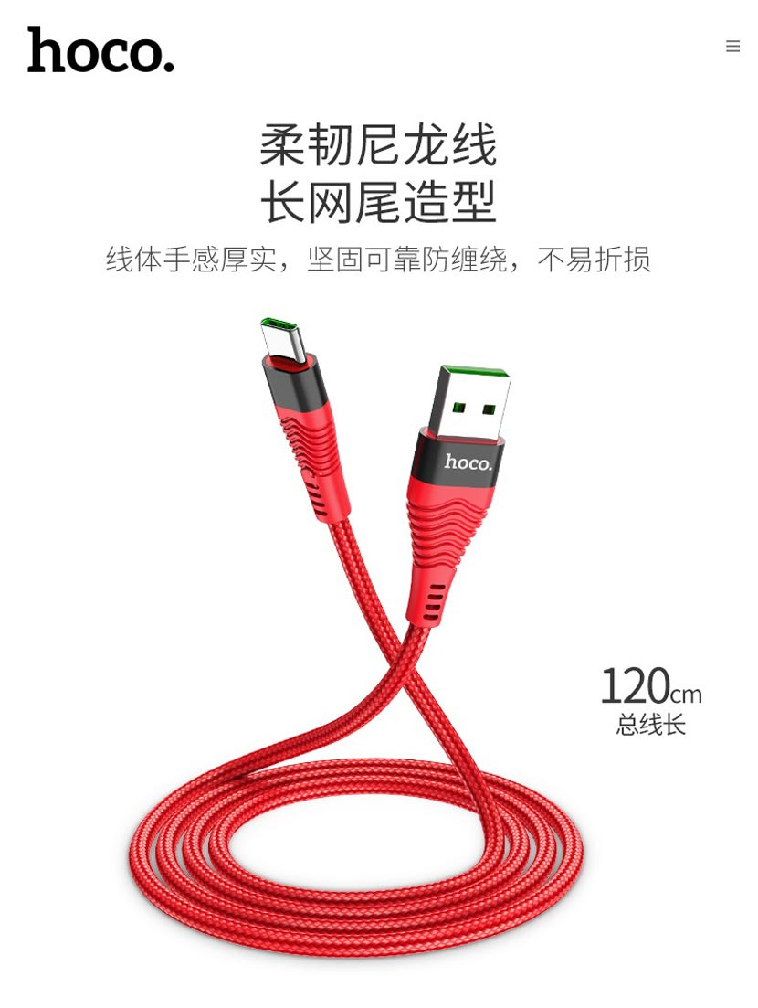 hoco u53 5a flash charging data cable for type c wire cn