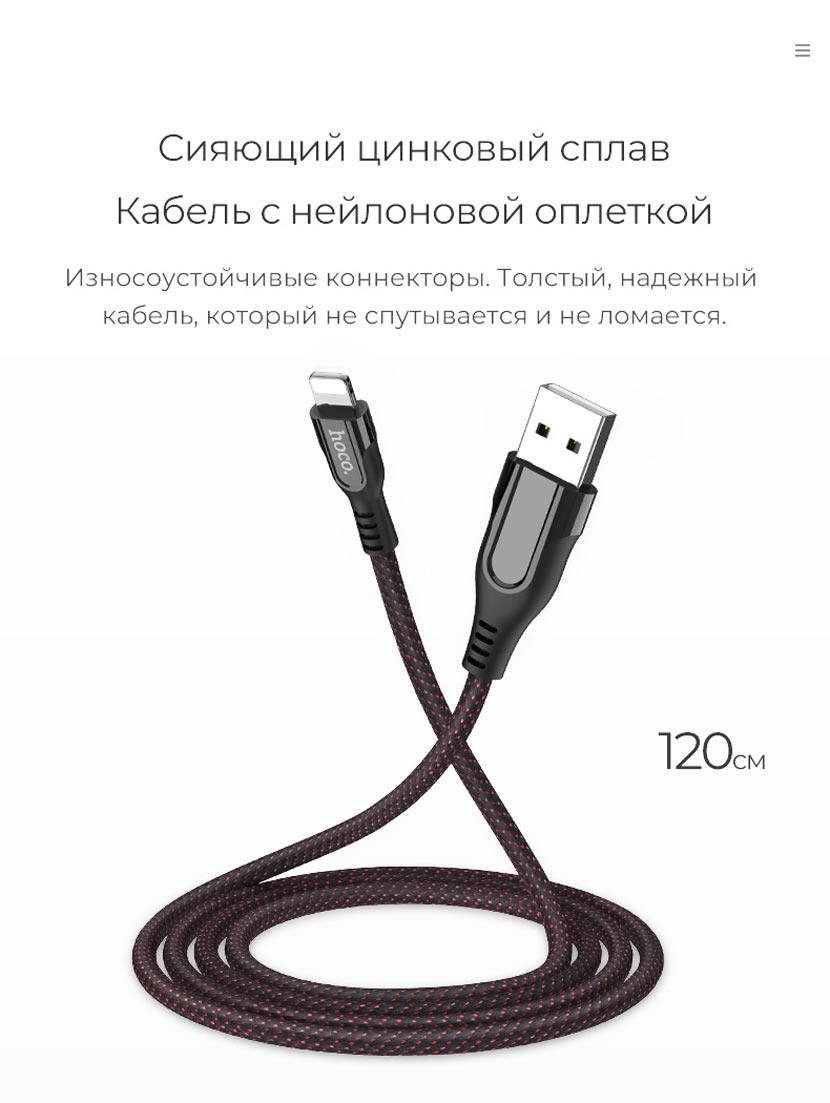 hoco u54 advantage charging data cable for lightning connectors ru