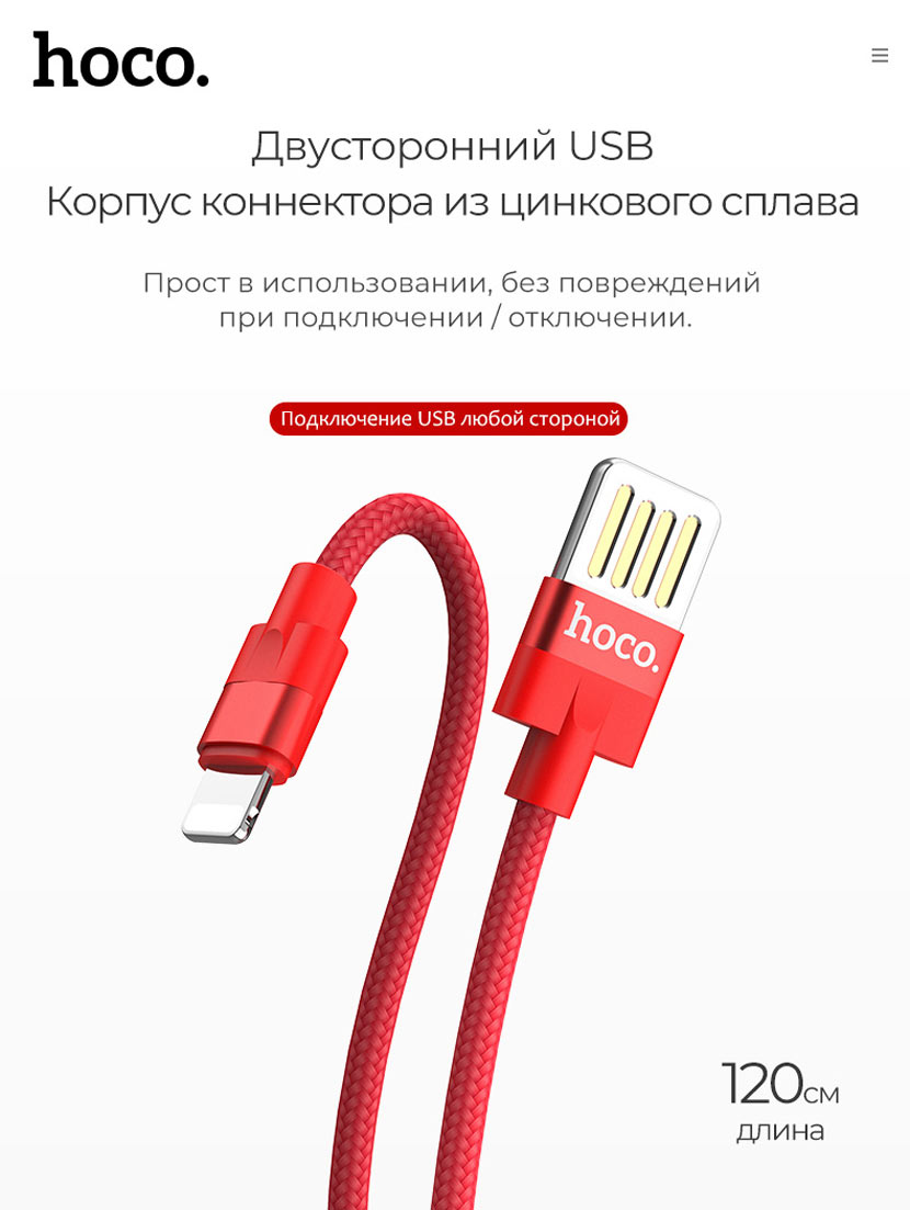 hoco u55 outstanding charging data cable for lightning dual sided ru