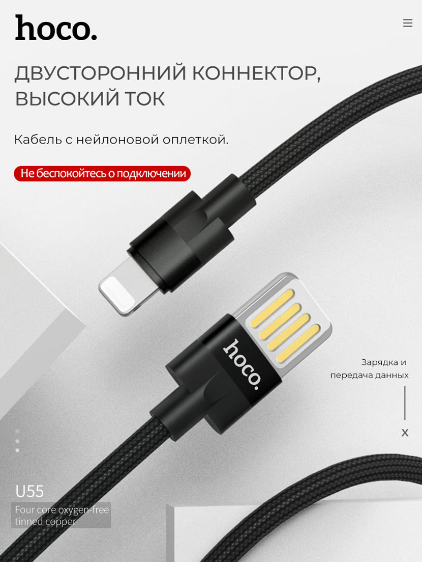 hoco u55 outstanding charging data cable for lightning main ru