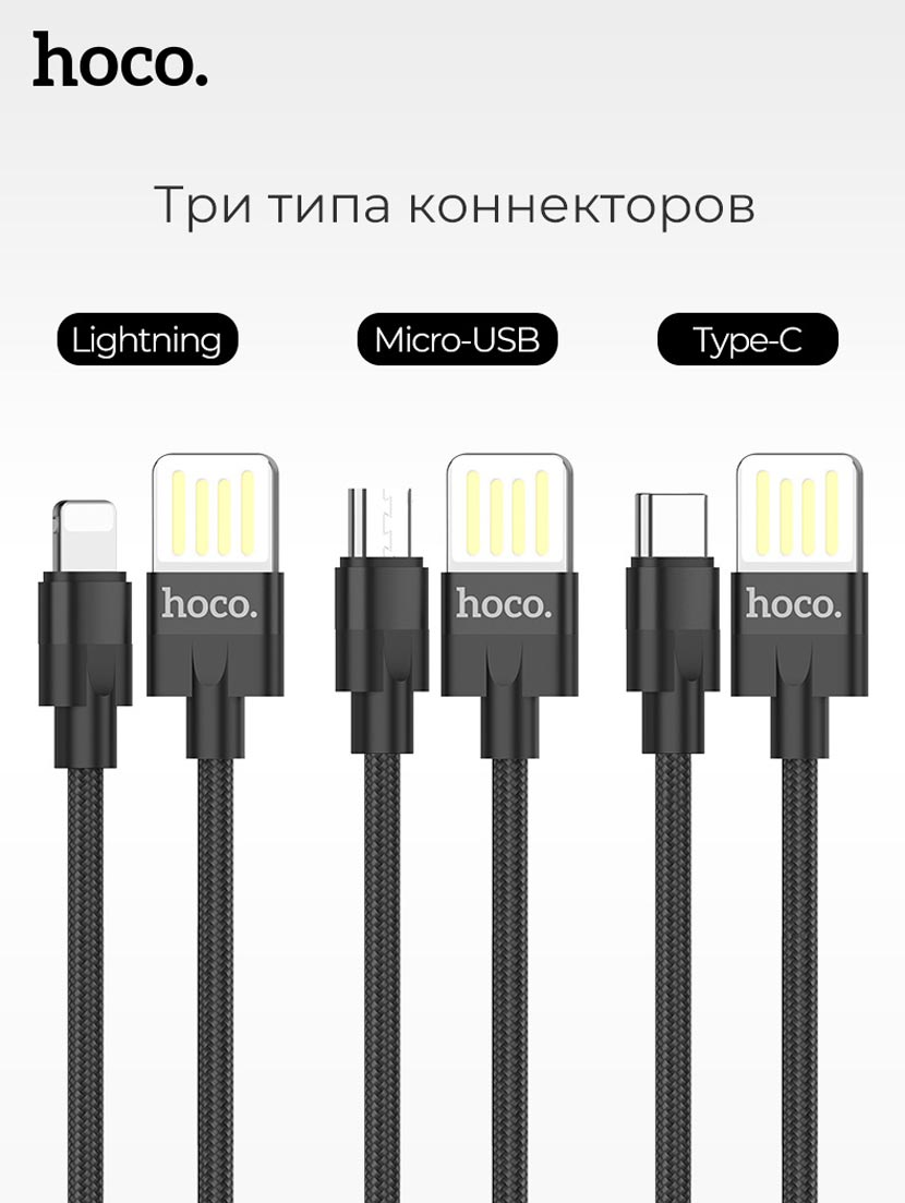hoco u55 outstanding charging data cable for lightning types ru