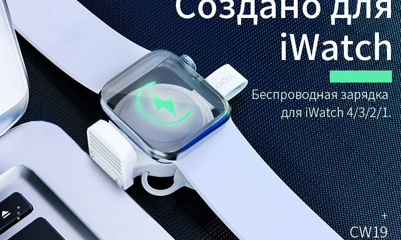 hoco cw19 nimble iwatch wireless charger banner ru