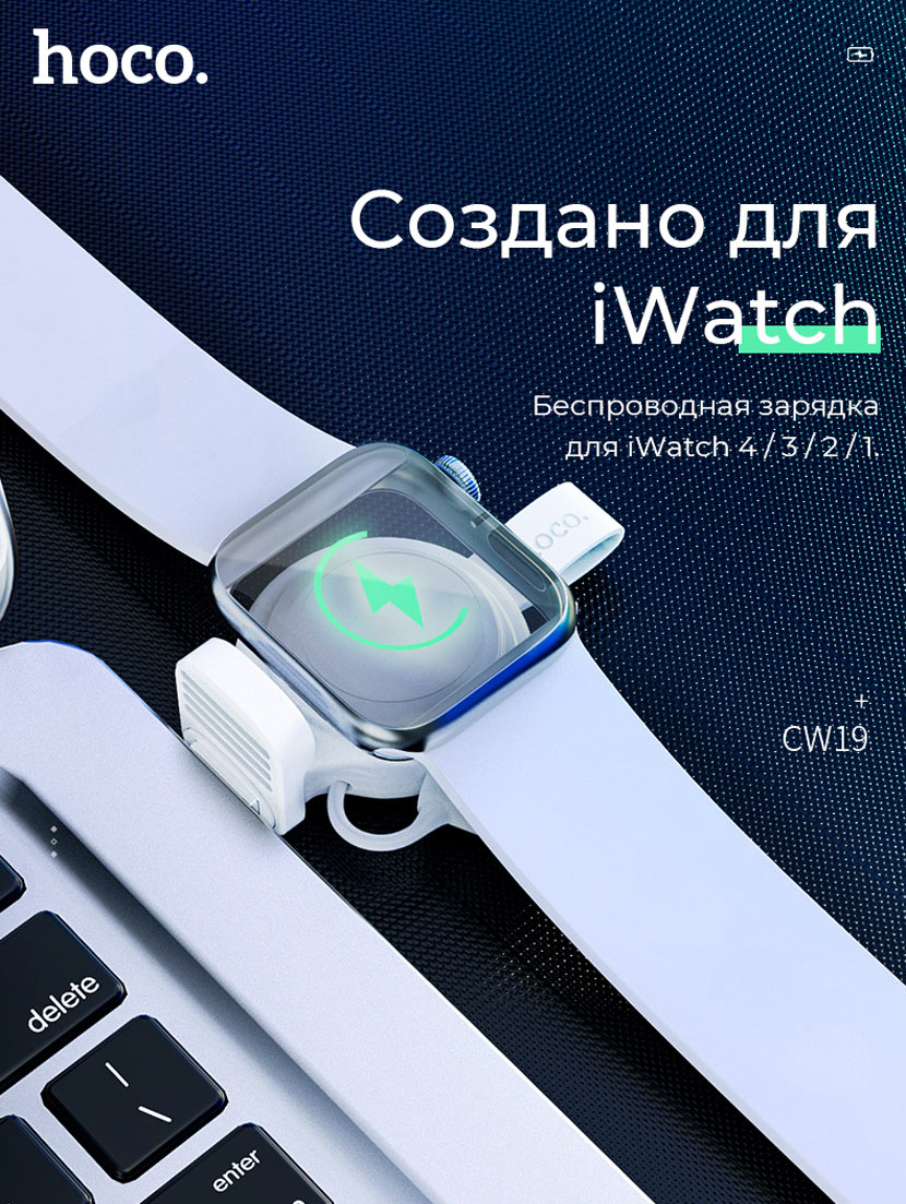 hoco cw19 nimble iwatch wireless charger main ru