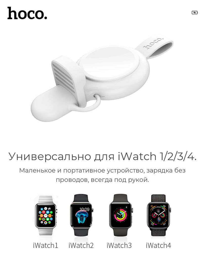 hoco cw19 nimble iwatch wireless charger universal ru