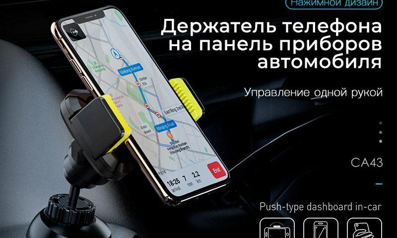 hoco news ca43 travel spirit push type dashboard in car holder banner ru