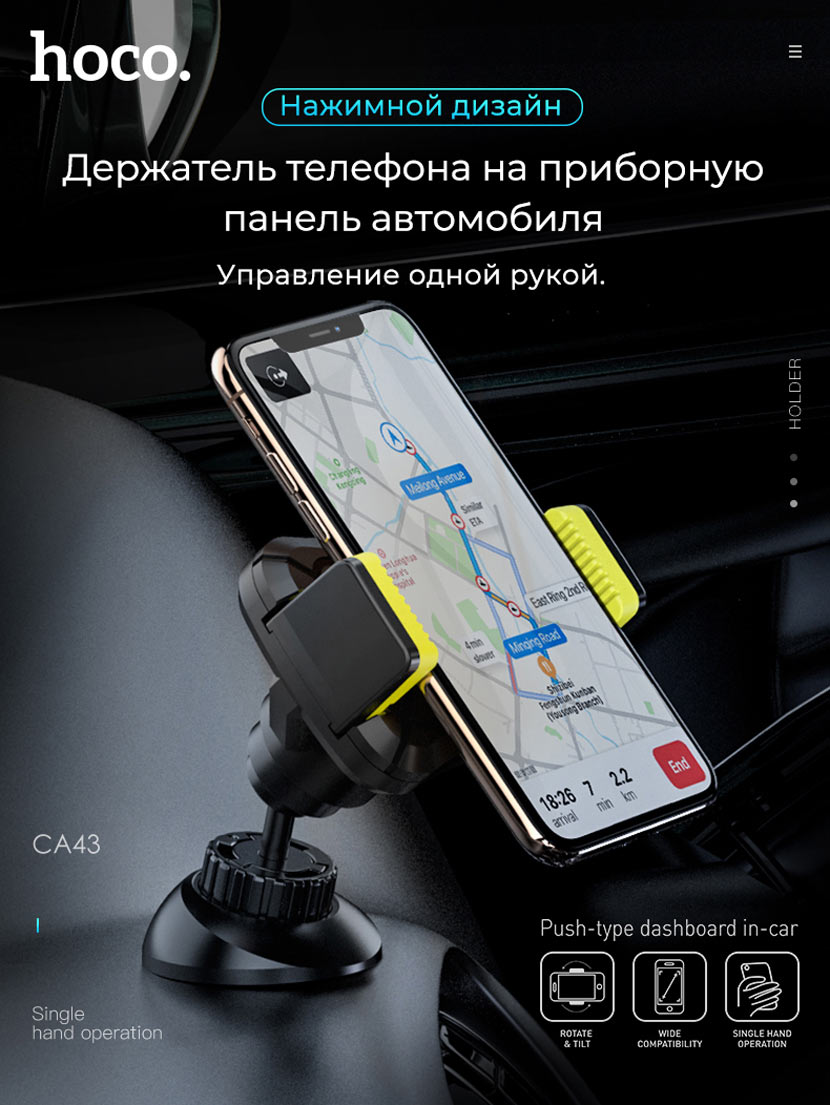 hoco news ca43 travel spirit push type dashboard in car holder main ru