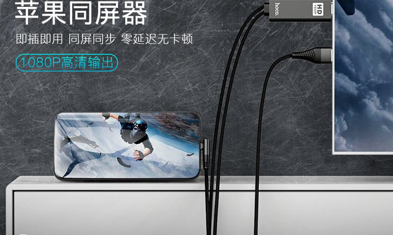 hoco ua14 lightning to hdmi cable banner cn