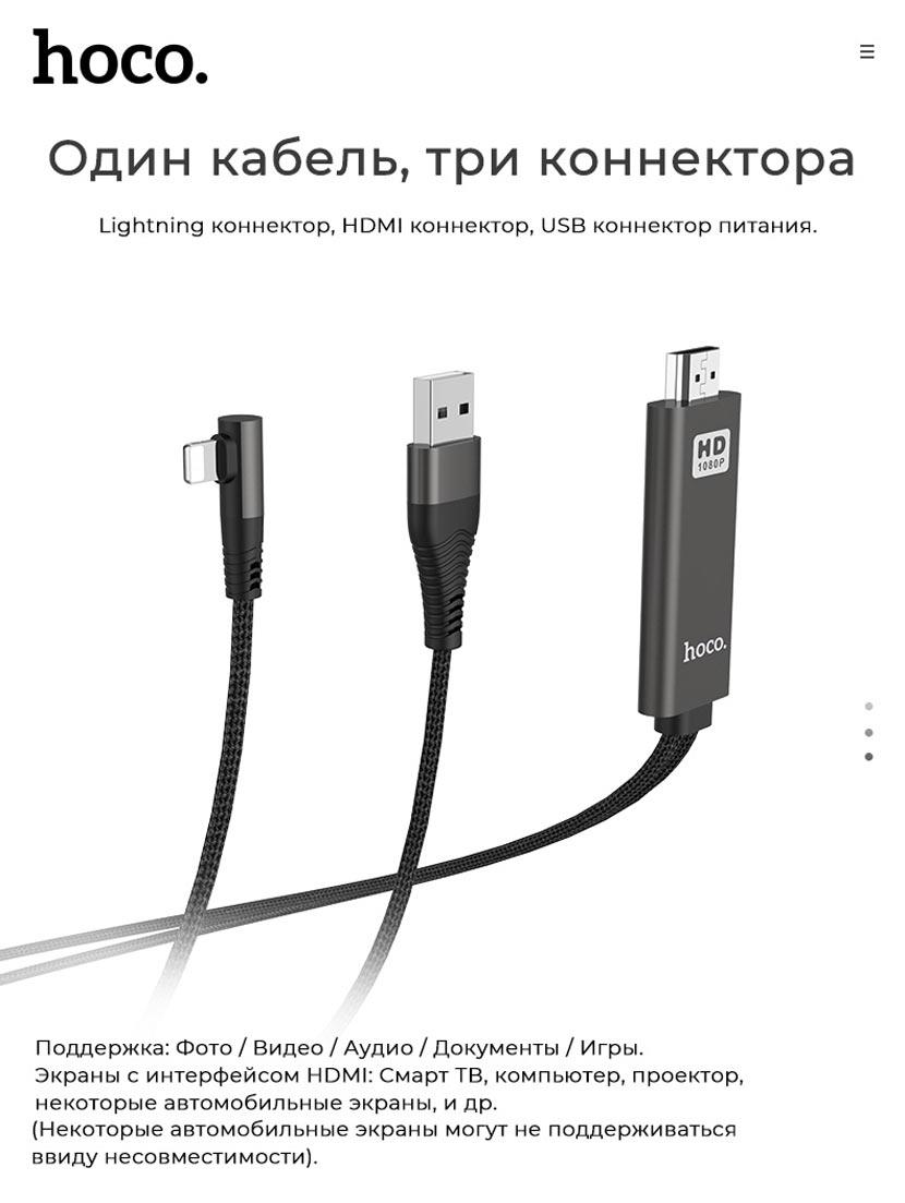 hoco ua14 lightning to hdmi cable connectors ru