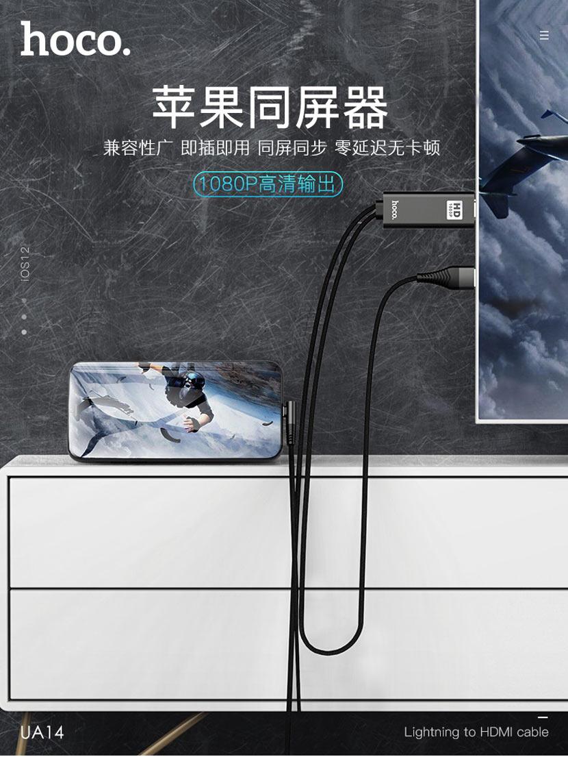 hoco ua14 lightning to hdmi cable main cn