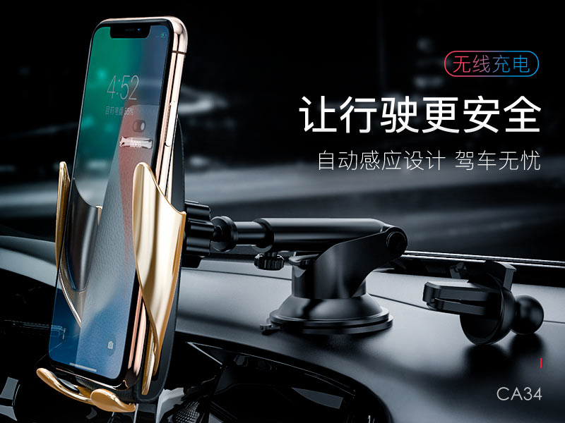 hoco ca34 elegant wireless charging car holder banner cn