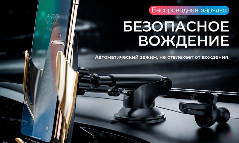 hoco ca34 elegant wireless charging car holder banner ru