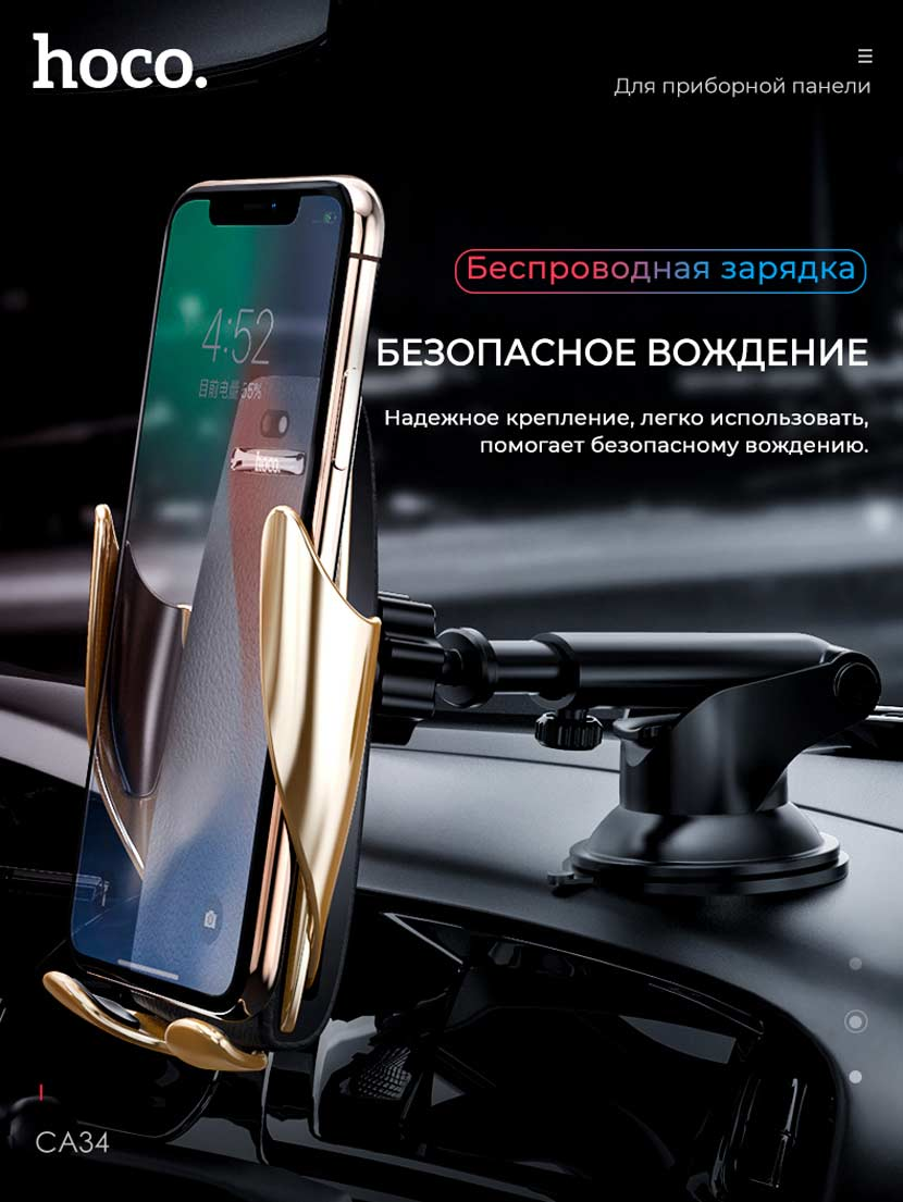hoco ca34 elegant wireless charging car holder news dashboard ru