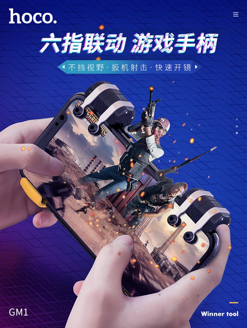 hoco gm1 winner tool news six fingers cn