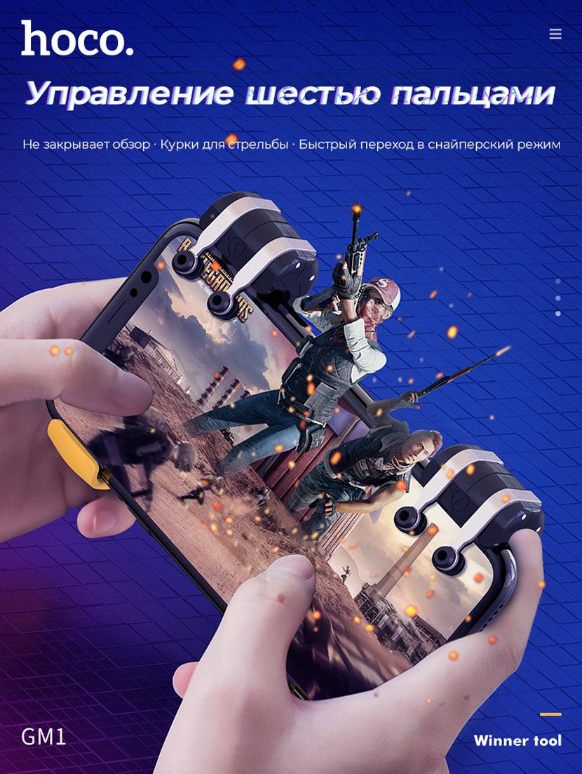hoco gm1 winner tool news six fingers ru