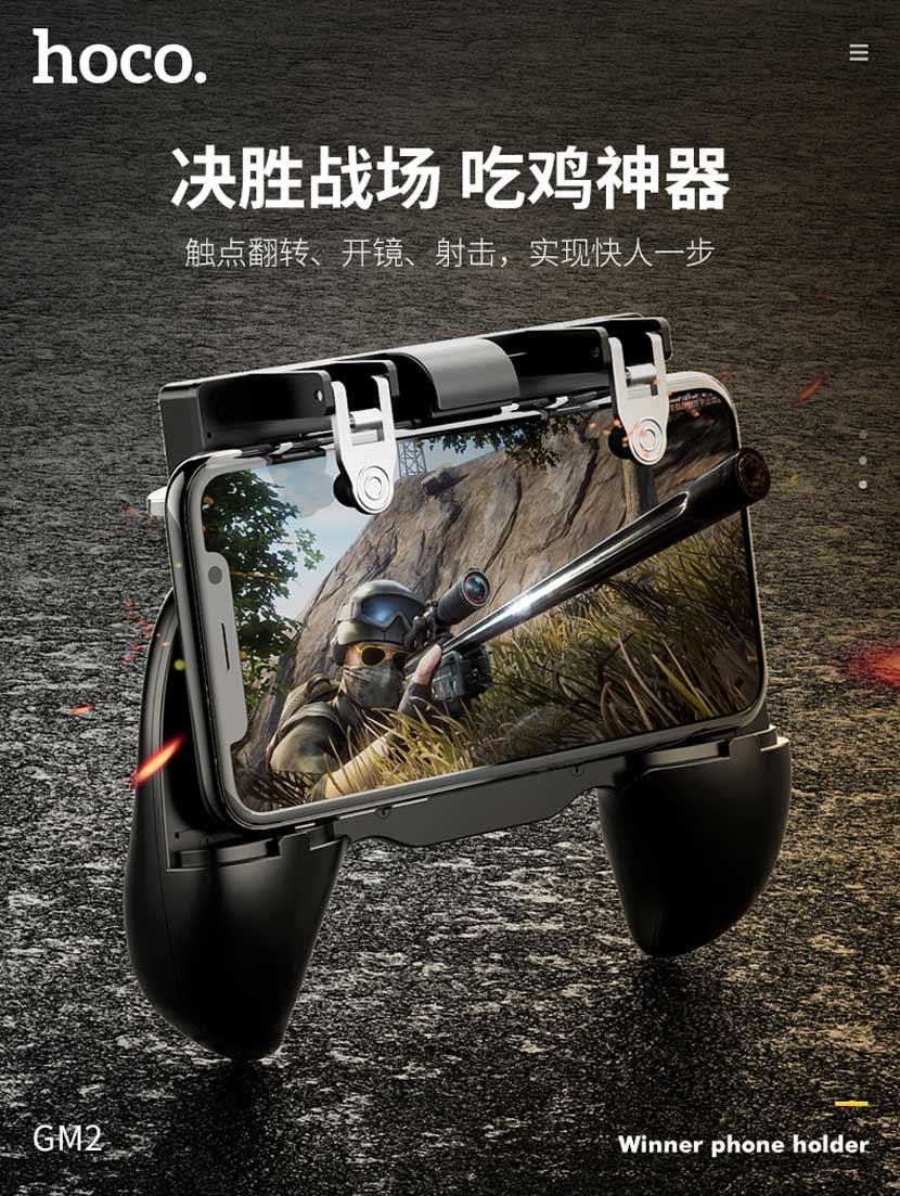 hoco gm2 winner phone holder news pubg cn