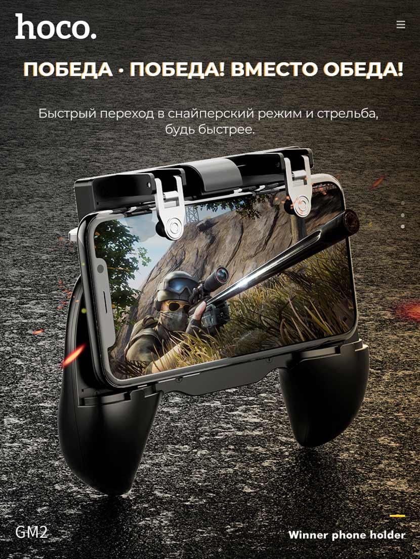 hoco gm2 winner phone holder news pubg ru
