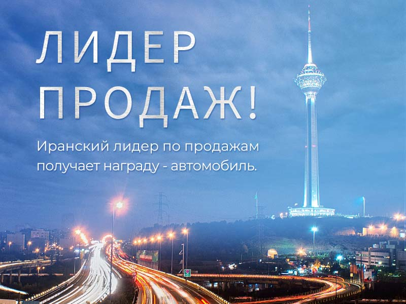 hoco iran sales champion news banner ru