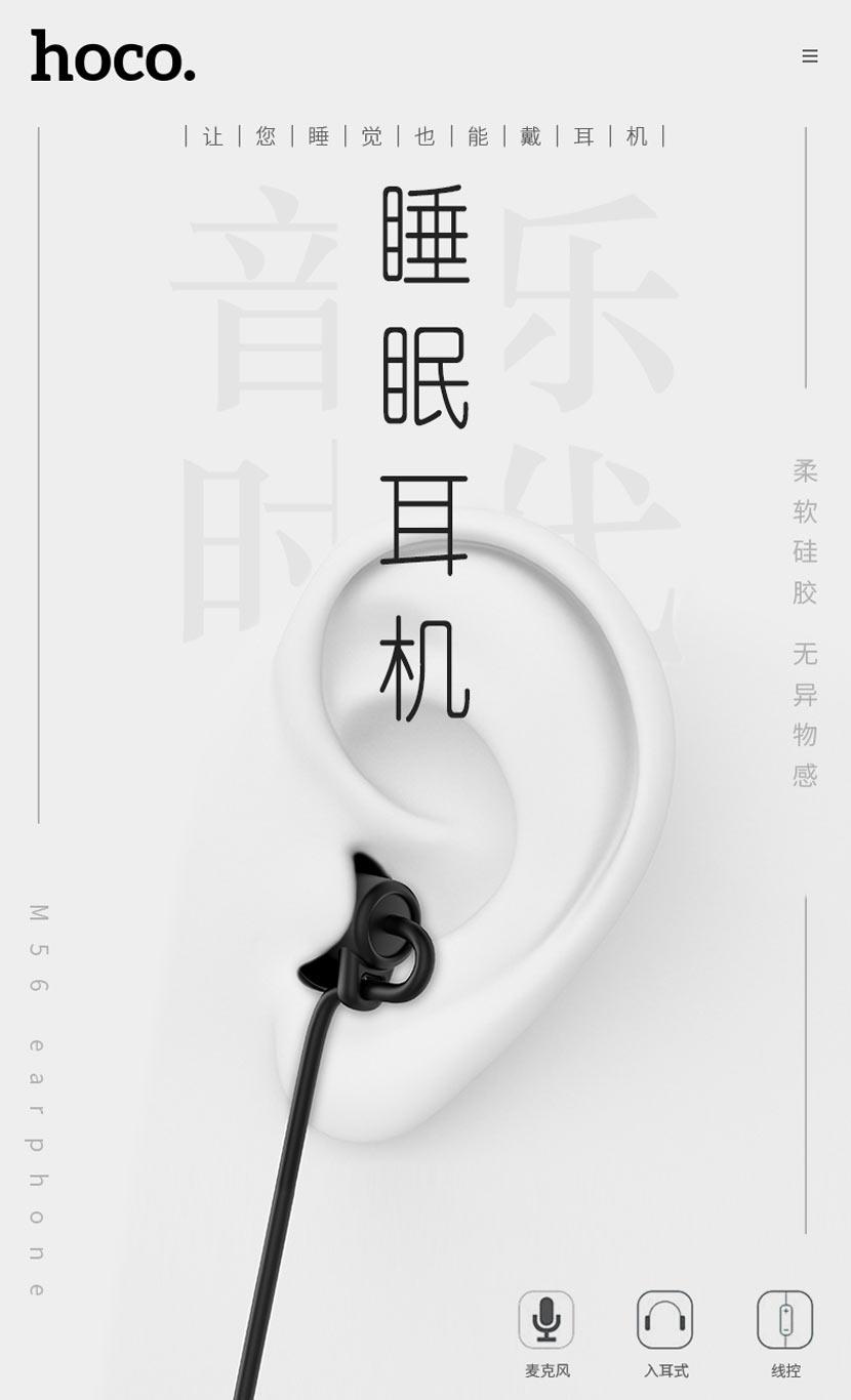 hoco m56 audio dream universal earphones news ear cn