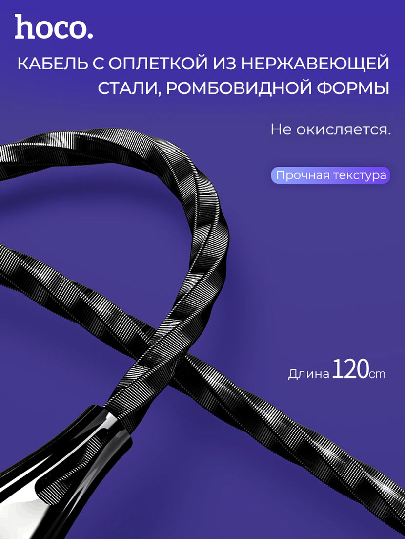 hoco u56 metal armor charging data cable braid ru