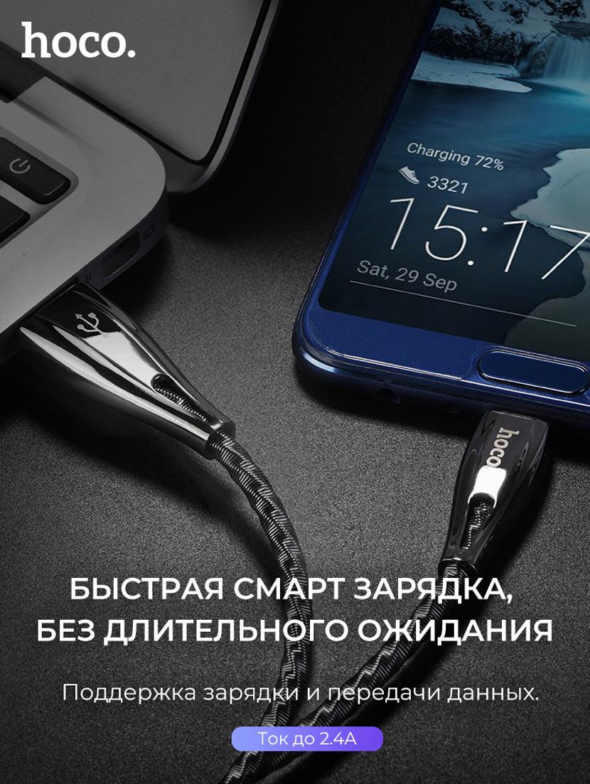 hoco u56 metal armor charging data cable connector ru