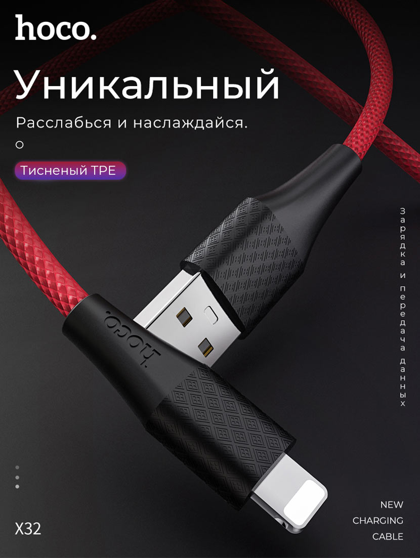 hoco x32 excellent charging data cable news overview ru