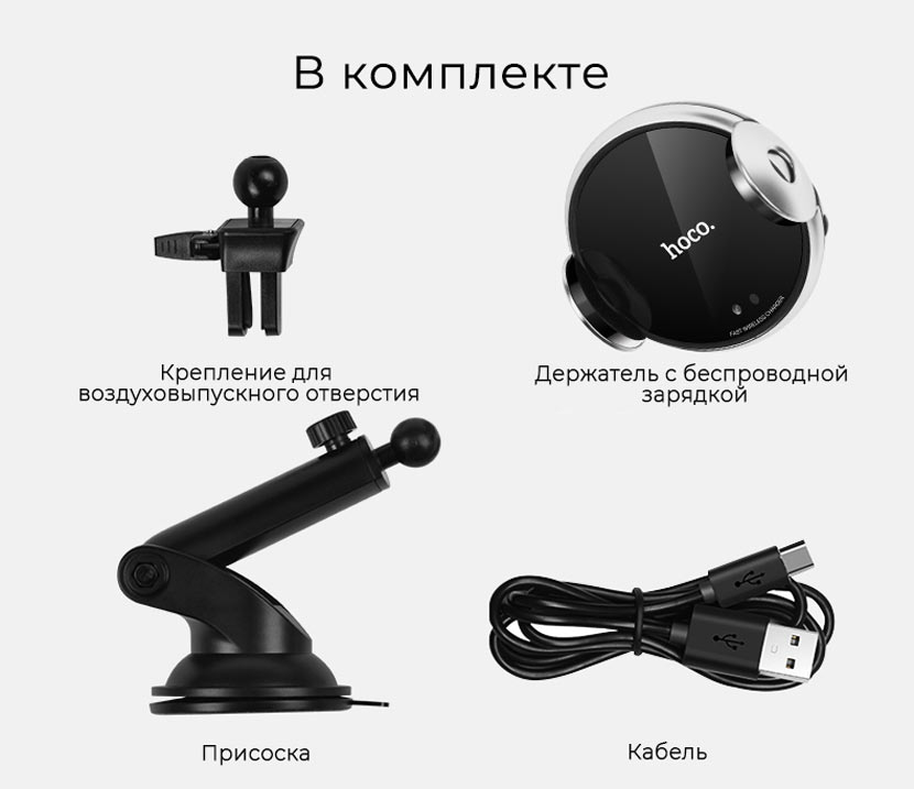 hoco ca48 automatic induction wireless charging in car holder set ru