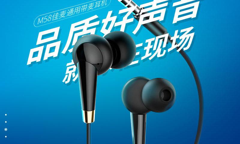 hoco m58 amazing universal earphones with mic banner cn