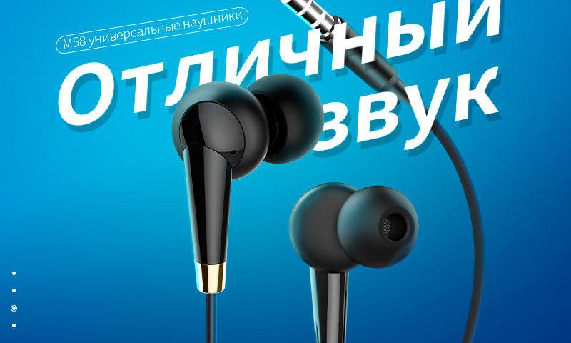 hoco m58 amazing universal earphones with mic banner ru