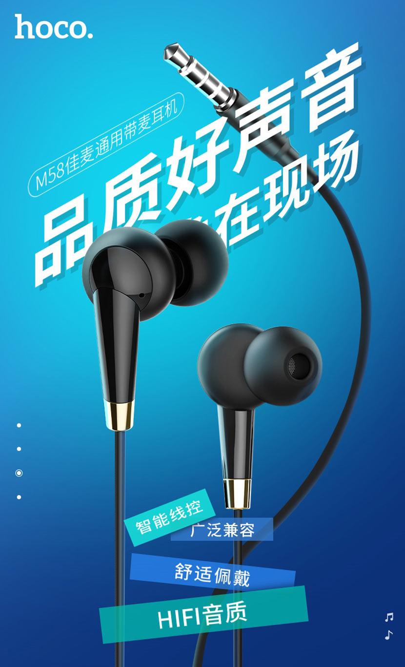 hoco m58 amazing universal earphones with mic main cn