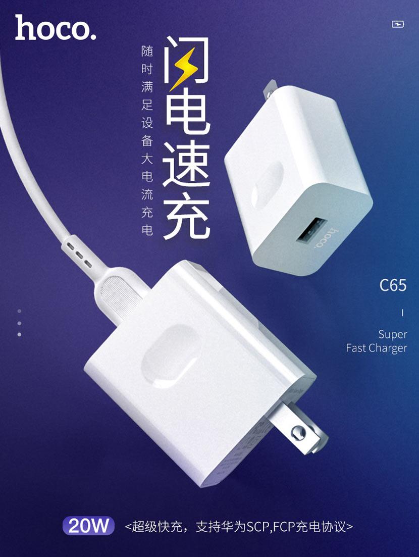 hoco news c65 warwick super fast charger us main cn