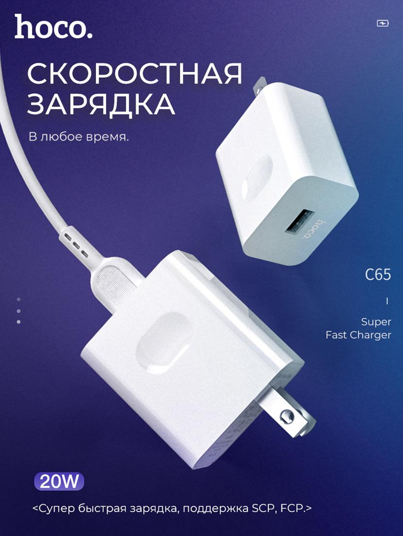 hoco news c65 warwick super fast charger us main ru