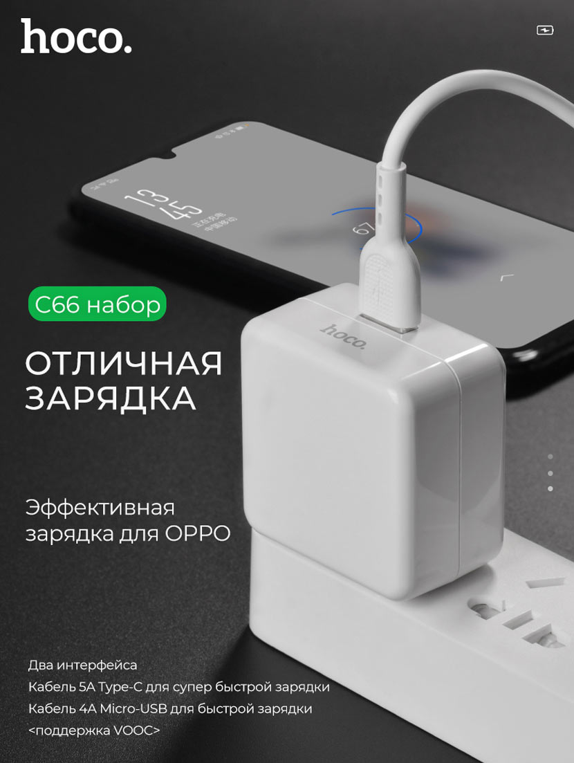 hoco news c66 surpass flash fast charger set type us adapter ru