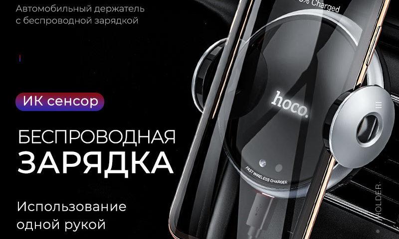 hoco news ca48 wireless charging in car holder mount banner ru