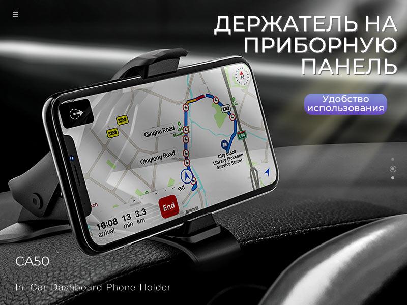 hoco news ca50 in car dashboard phone holder banner ru