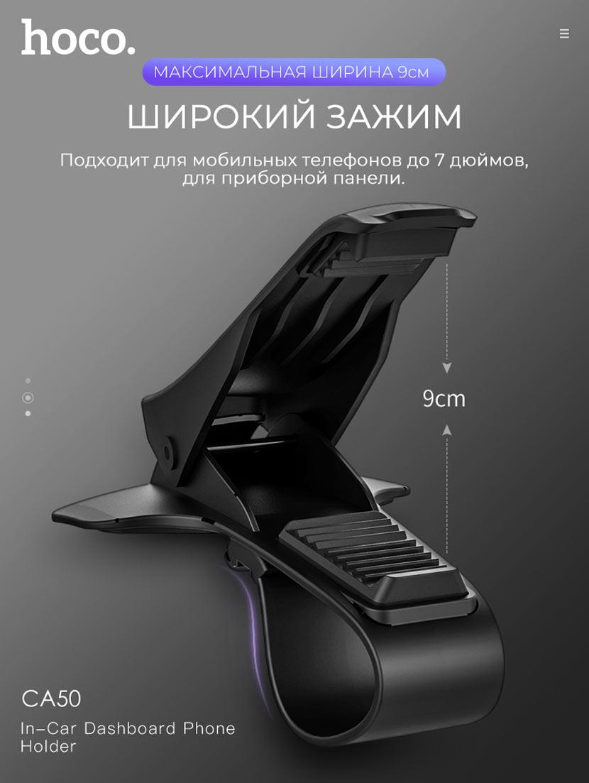 hoco news ca50 in car dashboard phone holder bracket ru