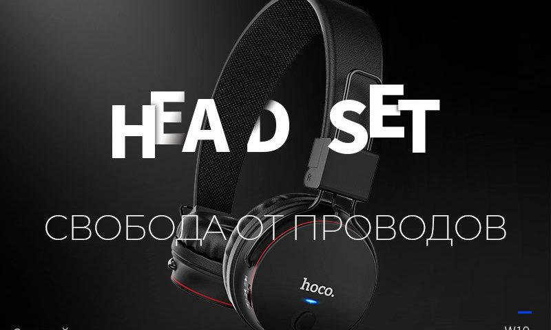 hoco w19 easy move wireless headset banner ru
