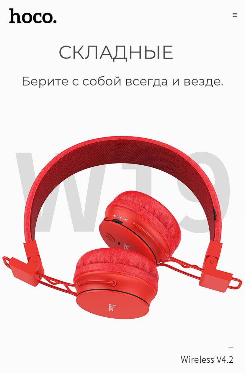 hoco w19 easy move wireless headset foldable ru