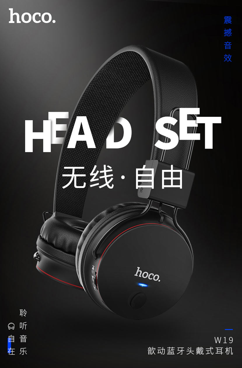 hoco w19 easy move wireless headset main cn