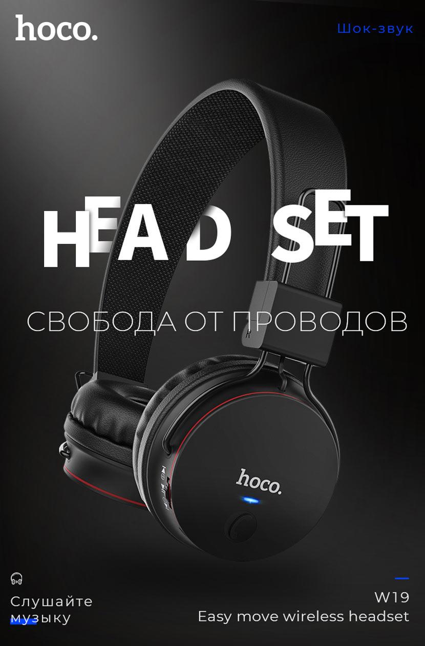hoco w19 easy move wireless headset main ru