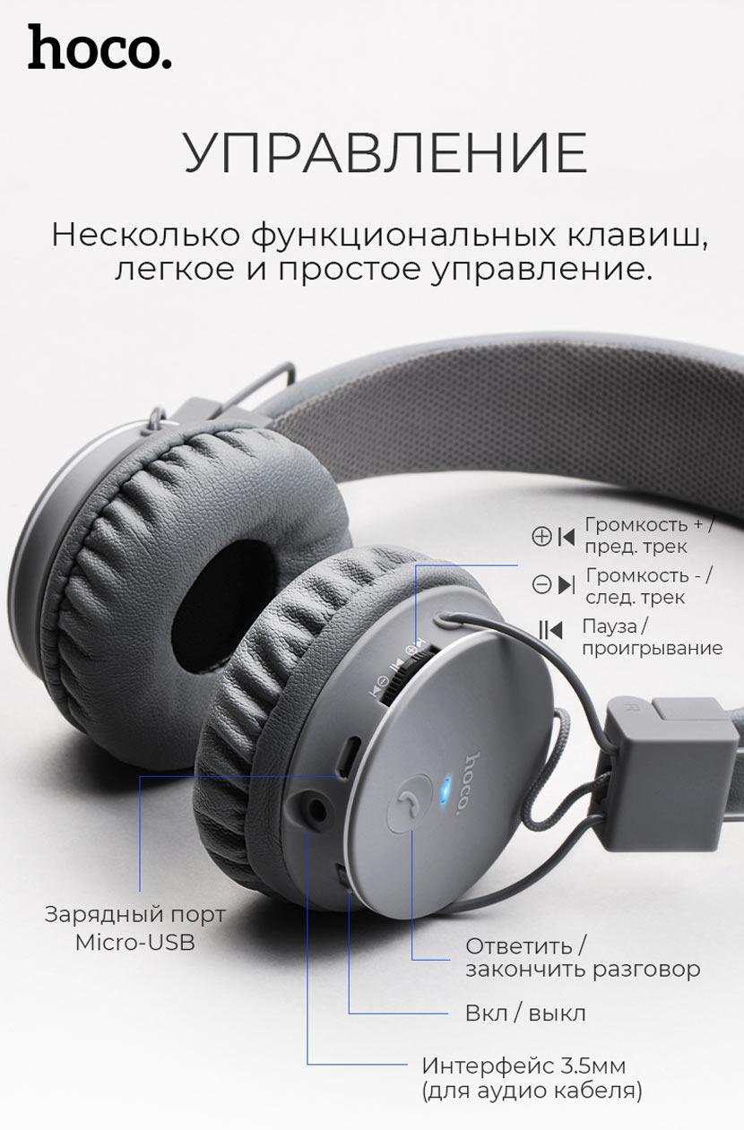 hoco w19 easy move wireless headset soft ru