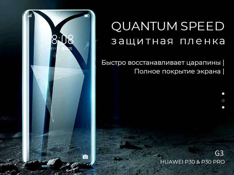 hoco news g3 quantum fast attach hd film for huawei p30 p30pro banner ru