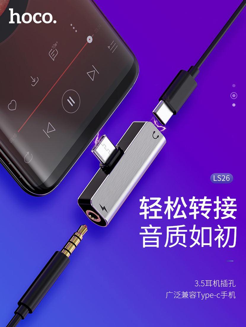hoco news ls26 ls25 ls24 digital audio converter connect cn