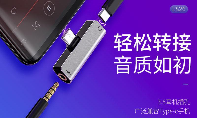 hoco news ls26 ls25 ls24 digital audio converter for banner cn