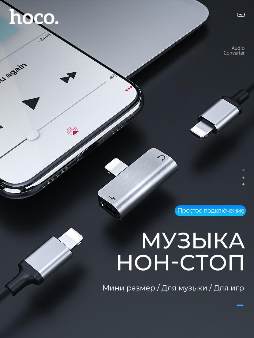 hoco news ls26 ls25 ls24 digital audio converter main ru