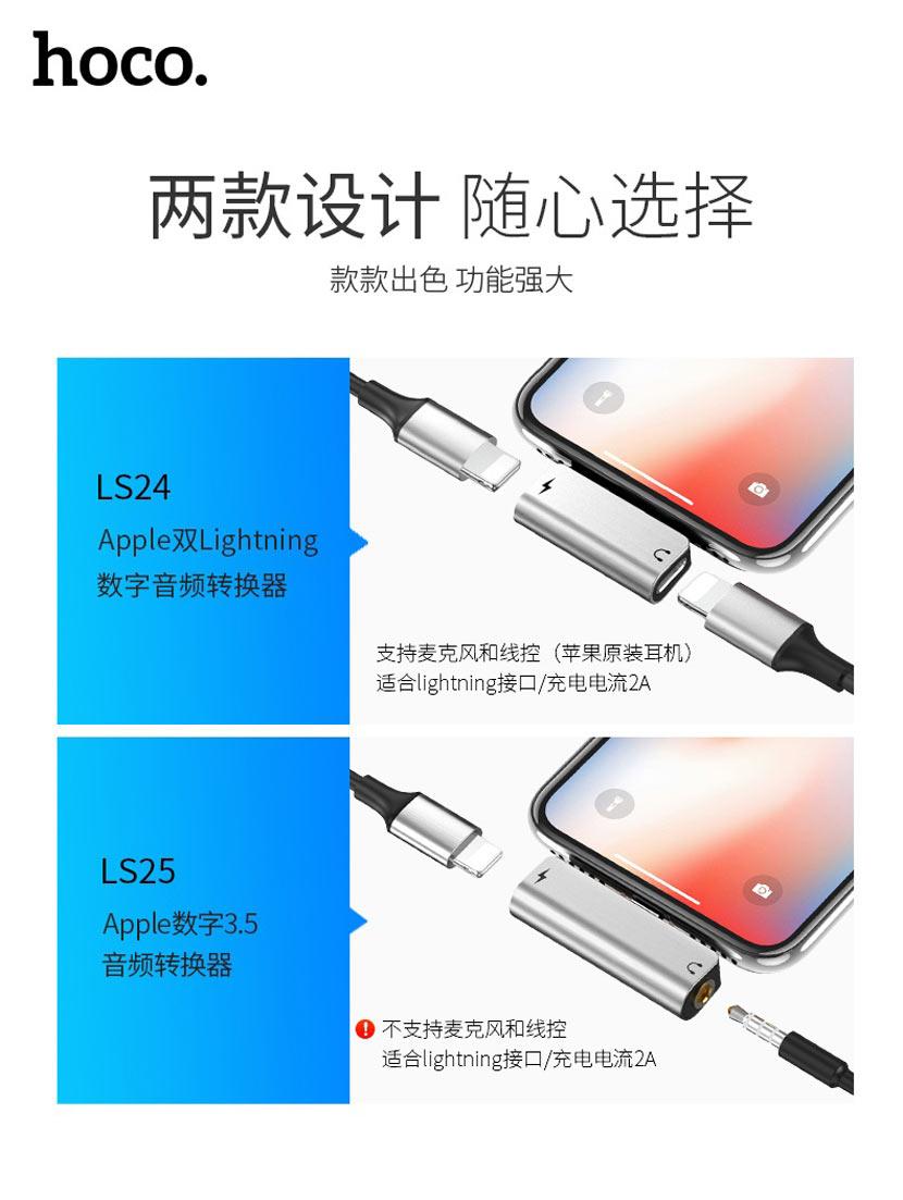 hoco news ls26 ls25 ls24 digital audio converter types cn