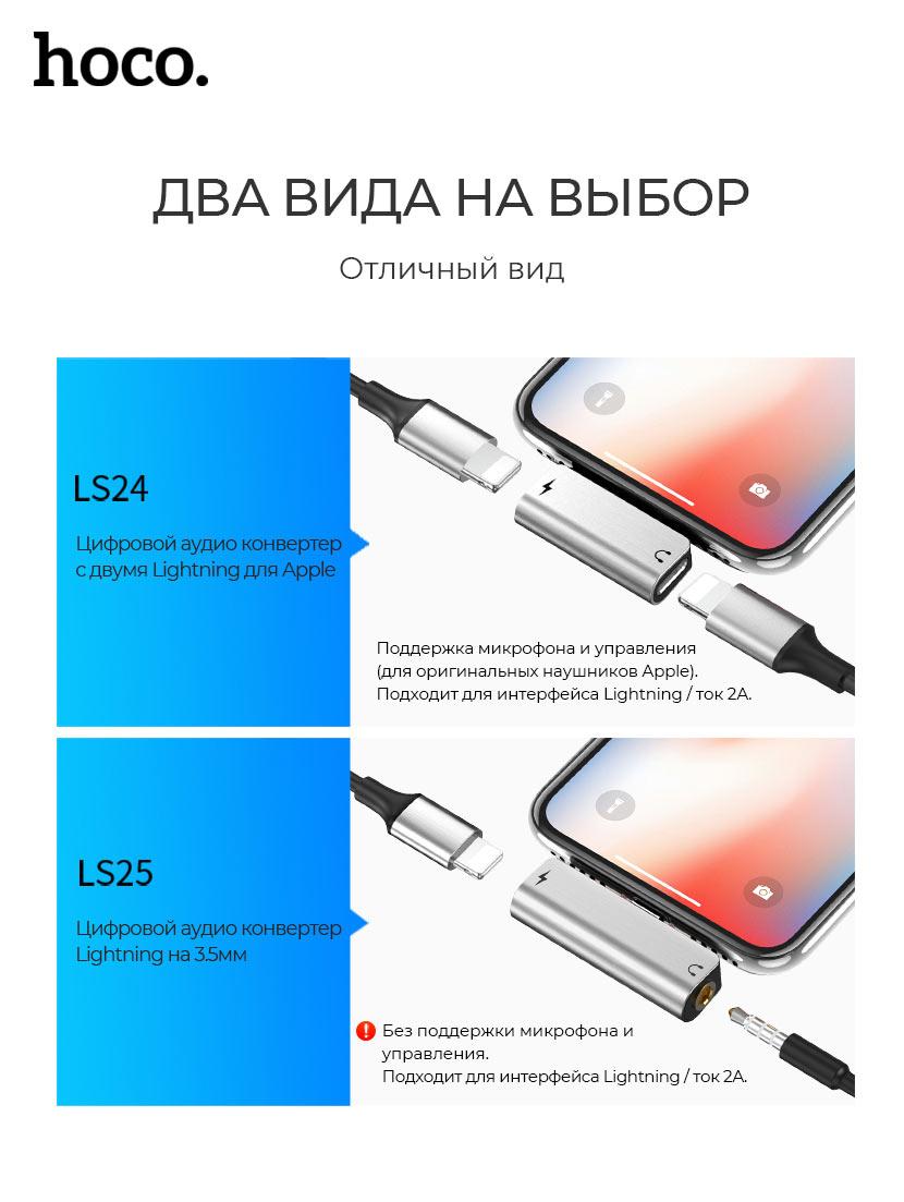 hoco news ls26 ls25 ls24 digital audio converter types ru