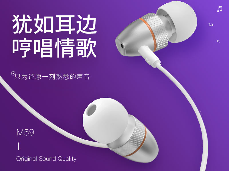 hoco news m59 magnificent universal earphones with mic banner cn